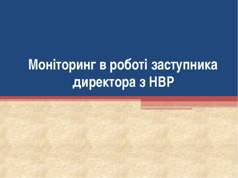 Моніторинг в роботі заступника директора з НВР