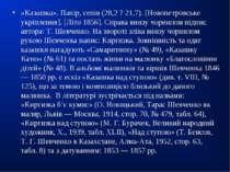 «Казашка». Папір, сепія (28,2 ? 21,7). [Новопетровське укріплення]. [Літо 185...