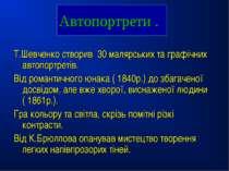 Автопортрети . Т.Шевченко створив 30 малярських та графічних автопортретів. В...