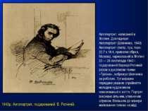 1843р. Автопортрет, подарований В. Рєпніній. Автопортрет, написаний в Яготині...