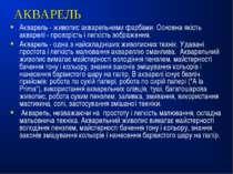 АКВАРЕЛЬ Акварель - живопис акварельними фарбами. Основна якість акварелі - п...