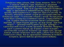 Почаївська лавра з півдня, 1846. Папір, акварель. 28,9 х 37,8. 21 вересня 184...