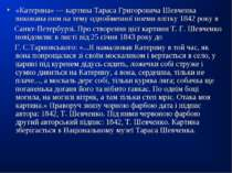«Катерина» — картина Тараса Григоровича Шевченка виконана ним на тему однойме...