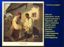 """"""" Селянська родина """" 1843 рік. Шевченко, після довгої розлуки з Україною, має..."""