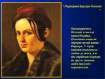 """"""" Портрет Варвари Рєпніної """" Проживаючи в Яготині, в маєтку князя Рєпніна, Ше..."""