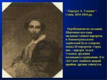 """"""" Портрет А. Ускової """". Сепія, 1853-1854 рр. Перебуваючи на засланні, Шевченк..."""