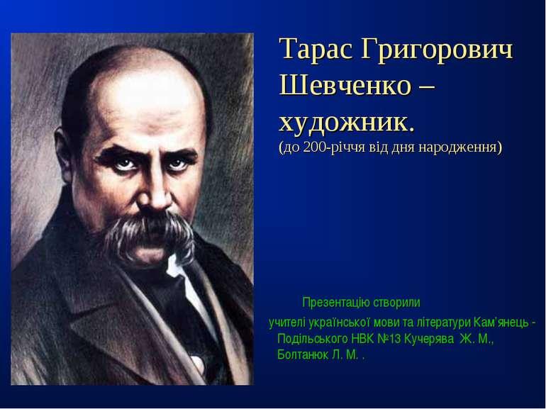 Тарас Григорович Шевченко – художник. (до 200-річчя від дня народження) Презе...