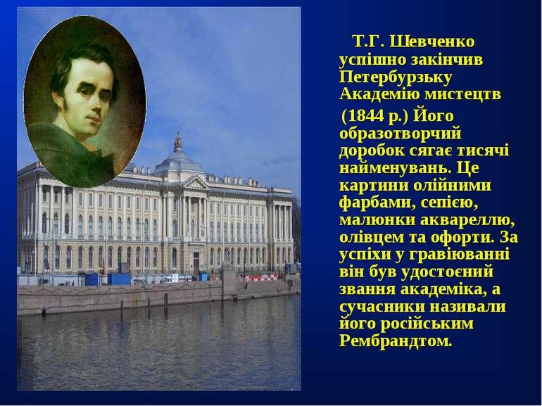 Т.Г. Шевченко успішно закінчив Петербурзьку Академію мистецтв (1844 р.) Його ...