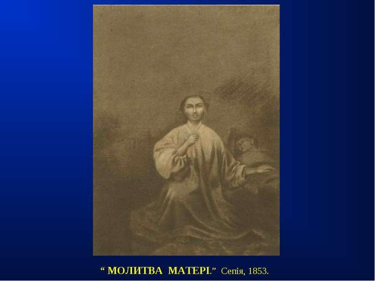 """"""" МОЛИТВА МАТЕРІ."""" Сепія, 1853."""