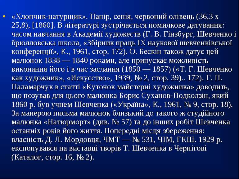«Хлопчик-натурщик». Папір, сепія, червоний олівець (36,3 х 25,8), [1860]. В л...
