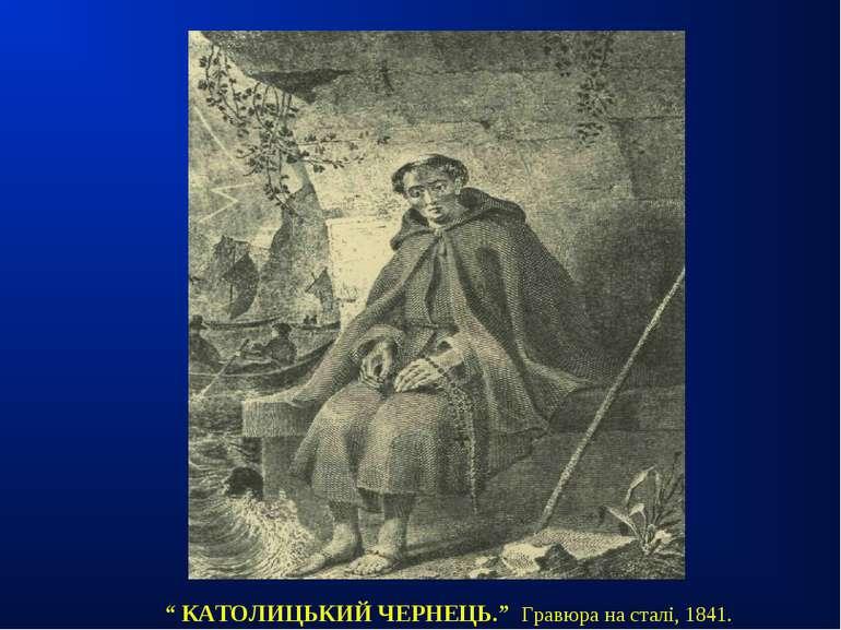 """ КАТОЛИЦЬКИЙ ЧЕРНЕЦЬ."" Гравюра на сталі, 1841."