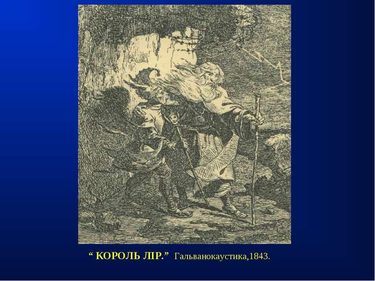 """"""" КОРОЛЬ ЛІР."""" Гальванокаустика,1843."""
