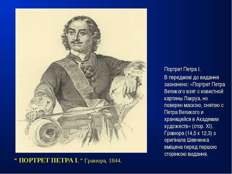 """"""" ПОРТРЕТ ПЕТРА І. """" Гравюра, 1844. Портрет Петра I. В передмові до видання з..."""