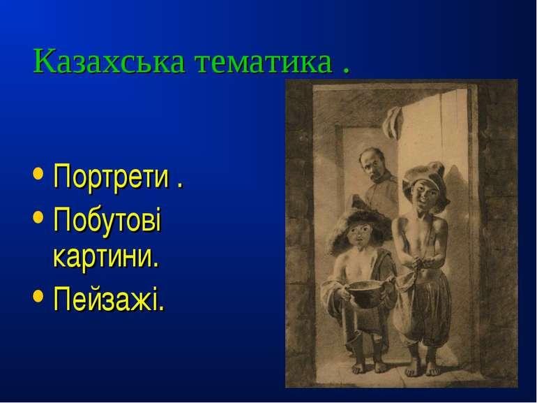 Казахська тематика . Портрети . Побутові картини. Пейзажі.