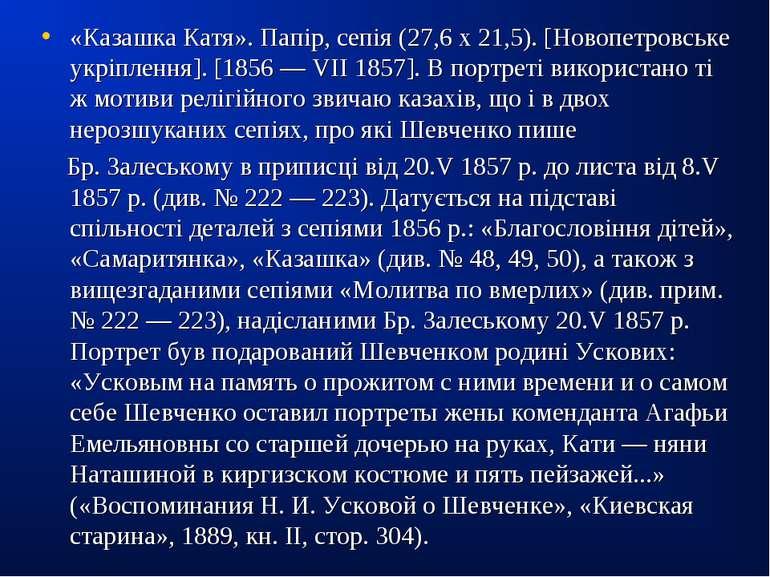 «Казашка Катя». Папір, сепія (27,6 х 21,5). [Новопетровське укріплення]. [185...