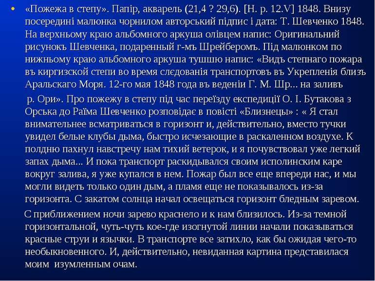 «Пожежа в степу». Папір, акварель (21,4 ? 29,6). [Н. p. 12.V] 1848. Внизу пос...