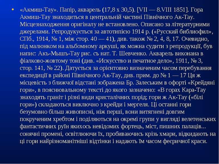 «Акмиш-Тау». Папір, акварель (17,8 х 30,5). [VII — 8.VIII 1851]. Гора Акмиш-Т...