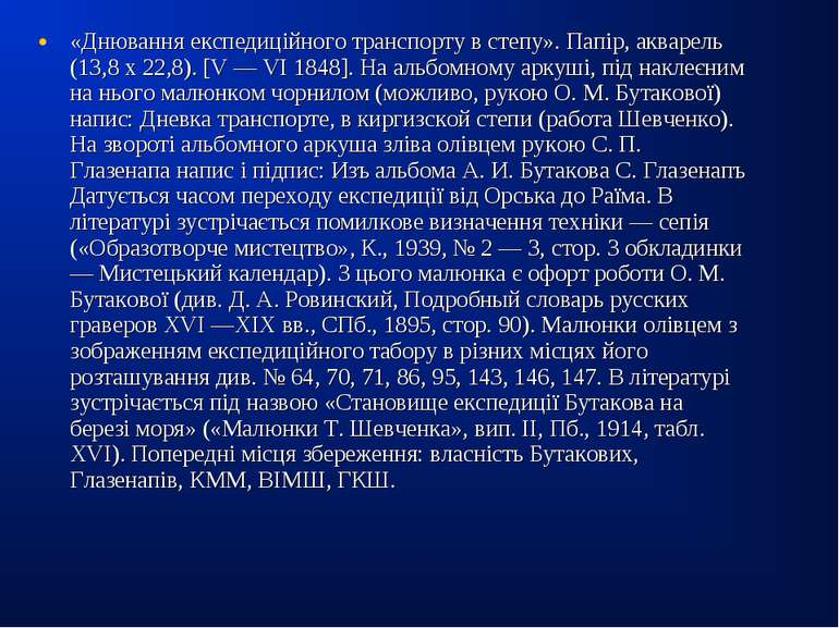 «Днювання експедиційного транспорту в степу». Папір, акварель (13,8 х 22,8). ...