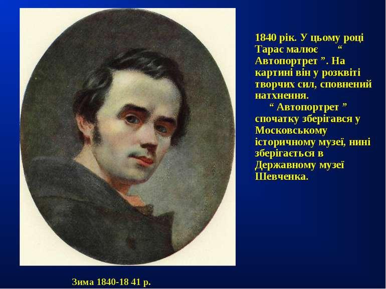 """Зима 1840-18 41 р. 1840 рік. У цьому році Тарас малює """" Автопортрет """". На кар..."""