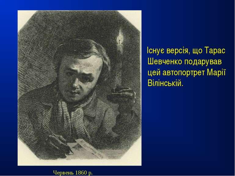 Існує версія, що Тарас Шевченко подарував цей автопортрет Марії Вілінській. Ч...