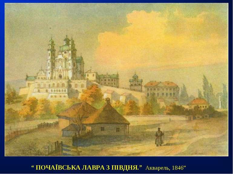""""""" ПОЧАЇВСЬКА ЛАВРА З ПІВДНЯ."""" Акварель, 1846"""""""