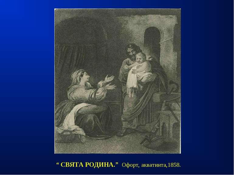 """"""" СВЯТА РОДИНА."""" Офорт, акватинта,1858."""