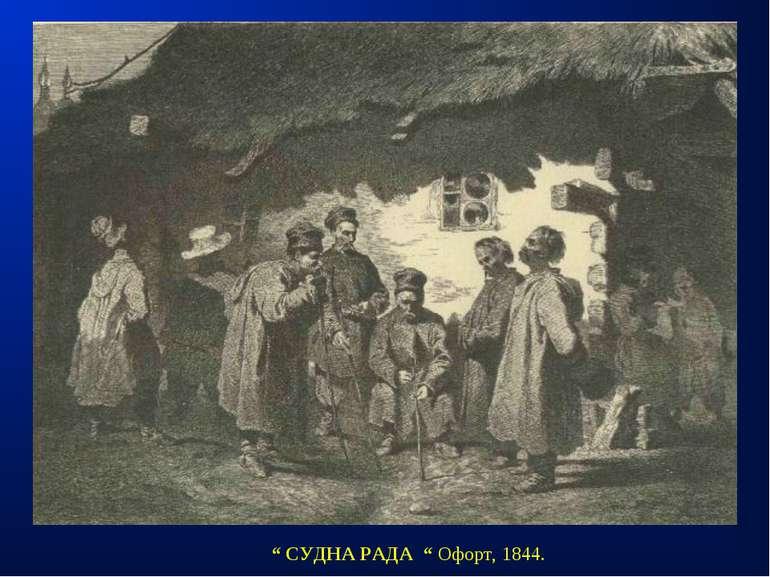 """ СУДНА РАДА "" Офорт, 1844."