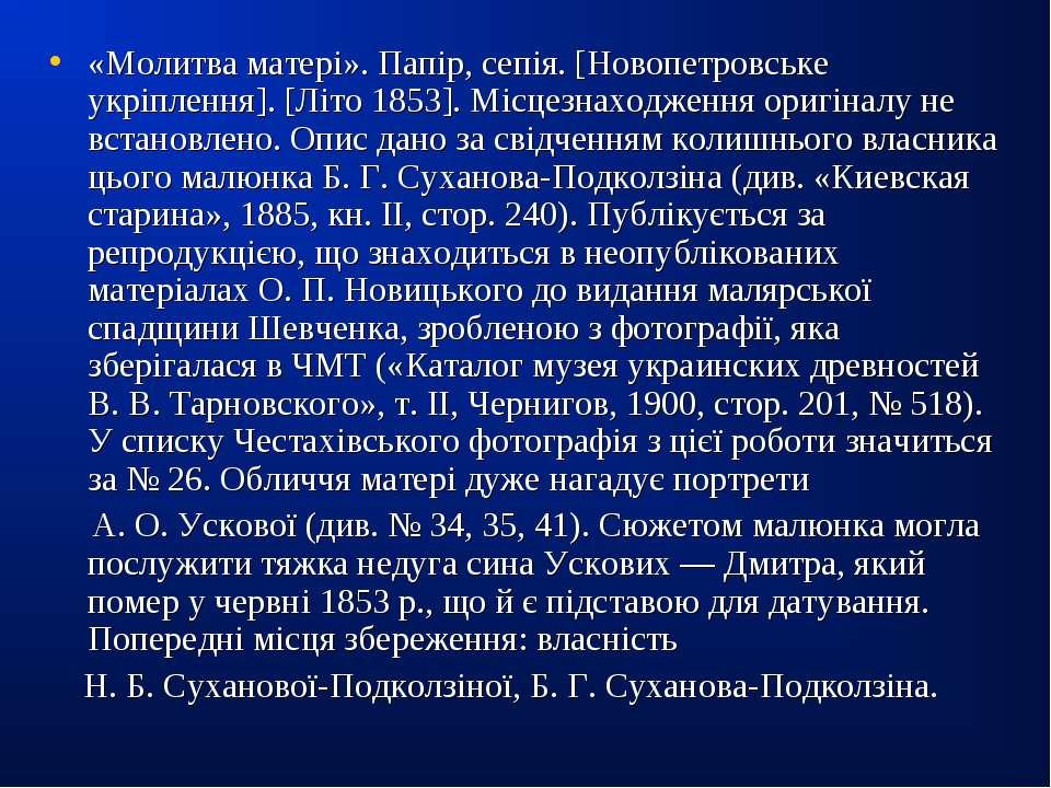 «Молитва матері». Папір, сепія. [Новопетровське укріплення]. [Літо 1853]. Міс...