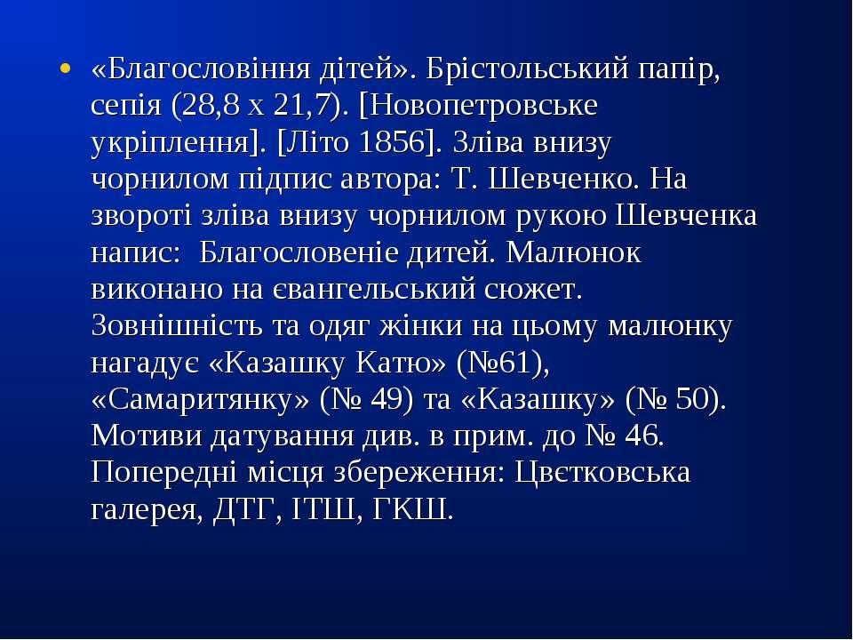 «Благословіння дітей». Брістольський папір, сепія (28,8 х 21,7). [Новопетровс...