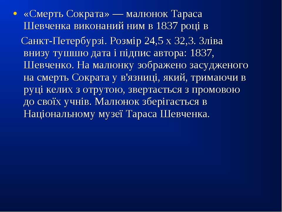 «Смерть Сократа» — малюнок Тараса Шевченка виконаний ним в 1837 році в Санкт-...