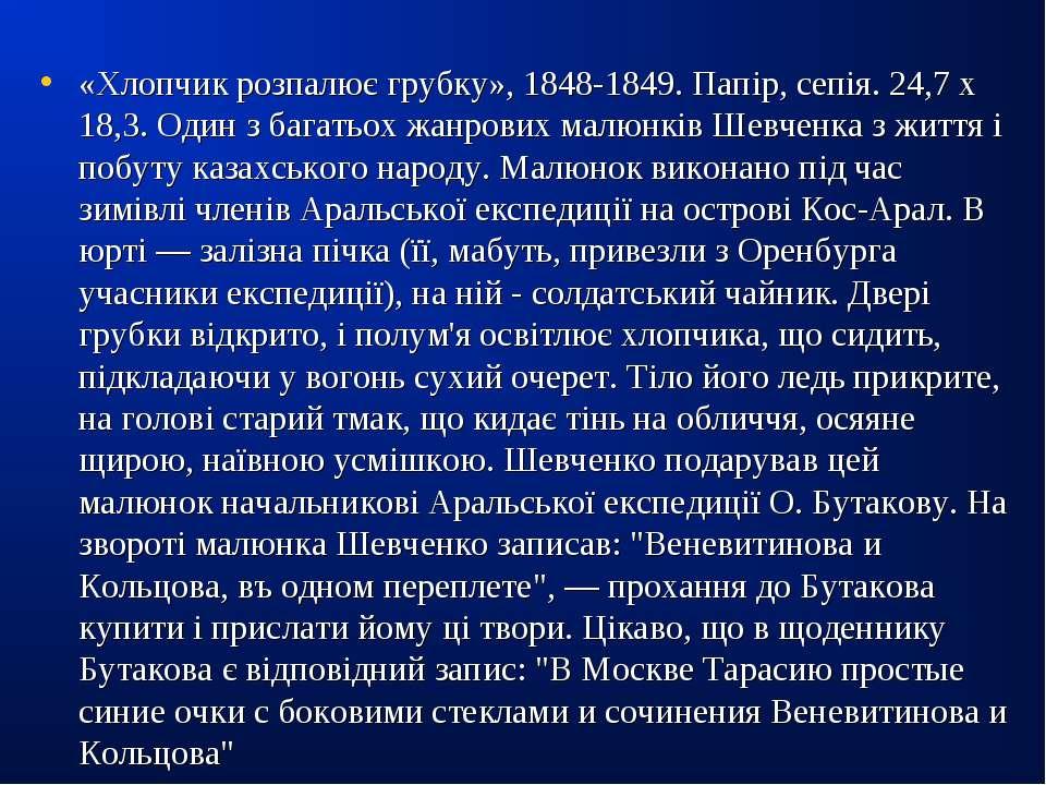 «Хлопчик розпалює грубку», 1848-1849. Папір, сепія. 24,7 х 18,3. Один з багат...