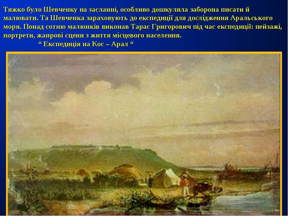 Тяжко було Шевченку на засланні, особливо дошкуляла заборона писати й малюват...