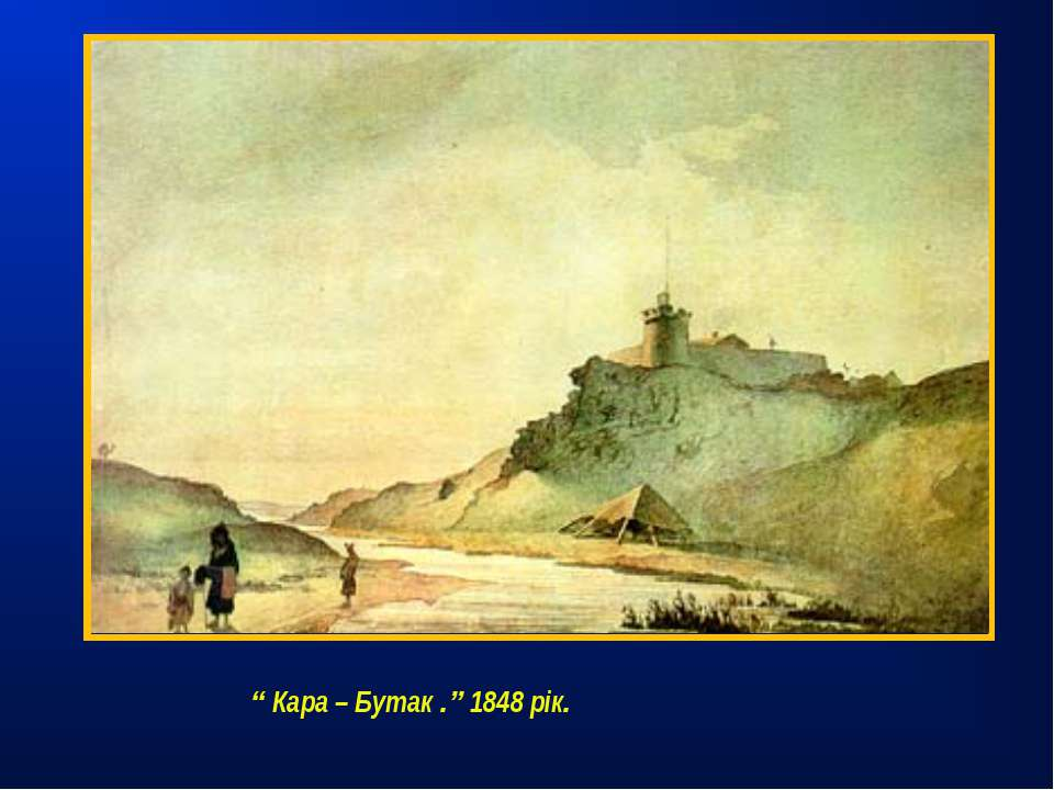 """ Кара – Бутак ."" 1848 рік."