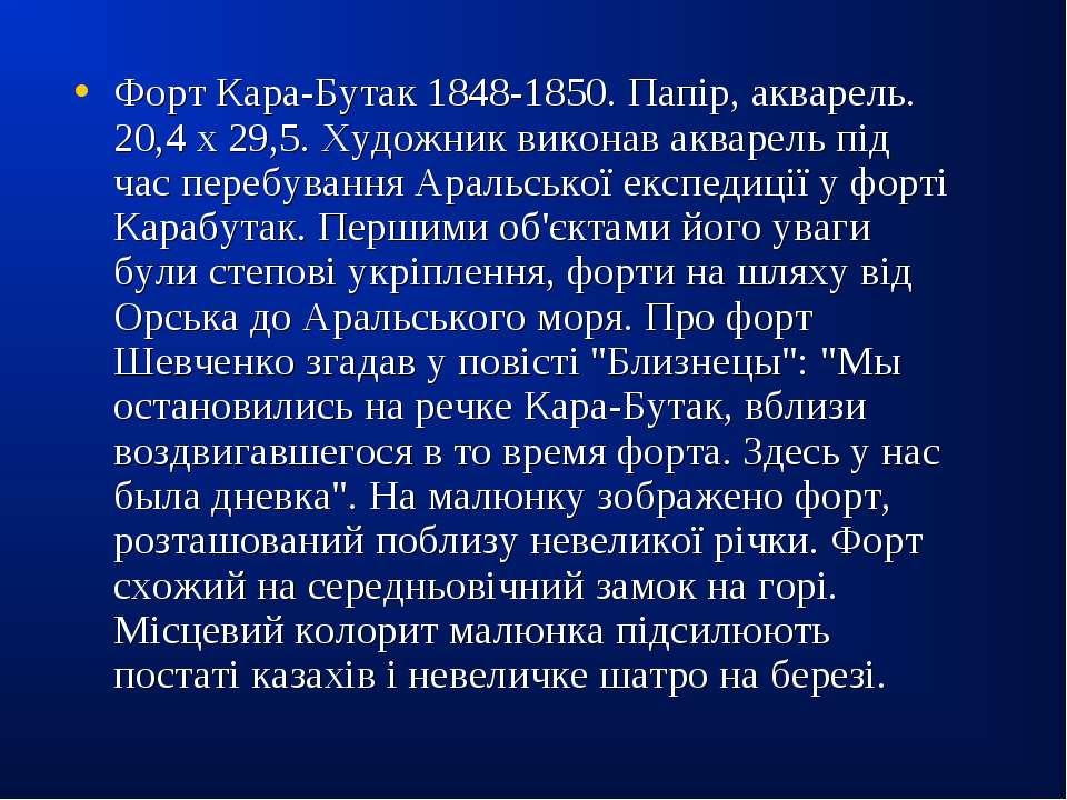 Форт Кара-Бутак 1848-1850. Папір, акварель. 20,4 х 29,5. Художник виконав акв...