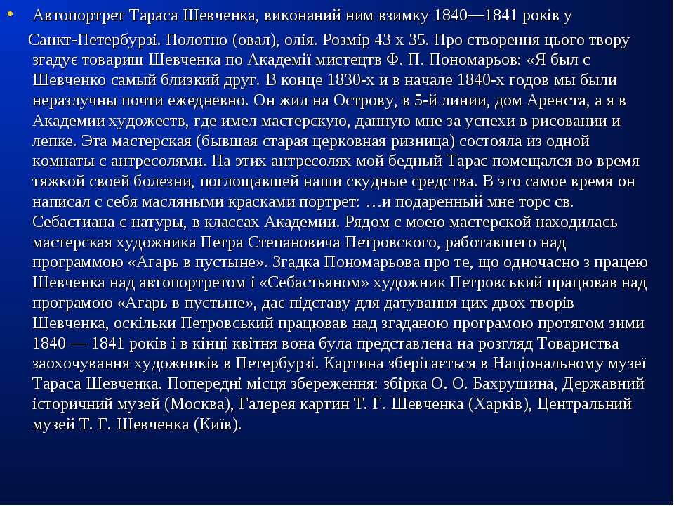 Автопортрет Тараса Шевченка, виконаний ним взимку 1840—1841 років у Санкт-Пет...