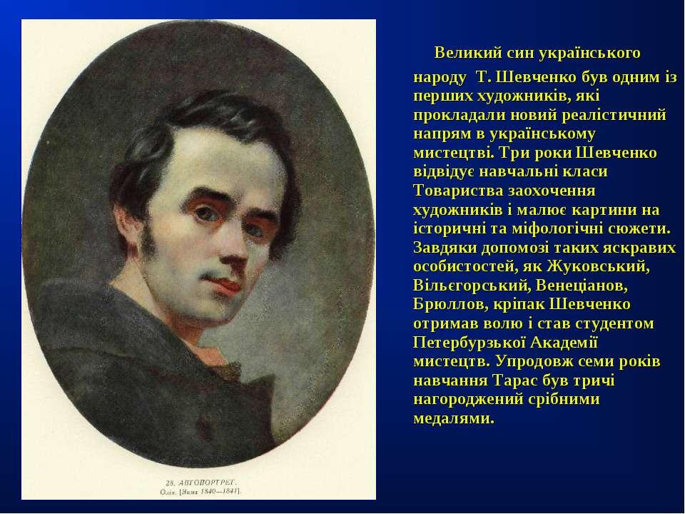 Великий син українського народу Т. Шевченко був одним із перших художників, я...