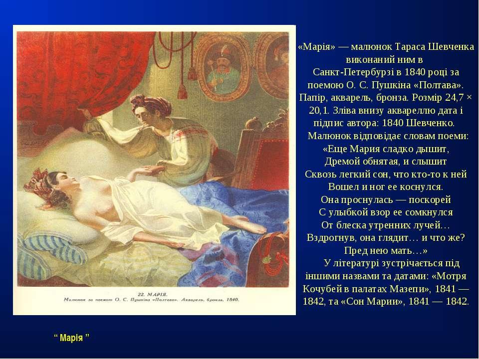 """"""" Марія """" «Марія» — малюнок Тараса Шевченка виконаний ним в Санкт-Петербурзі ..."""