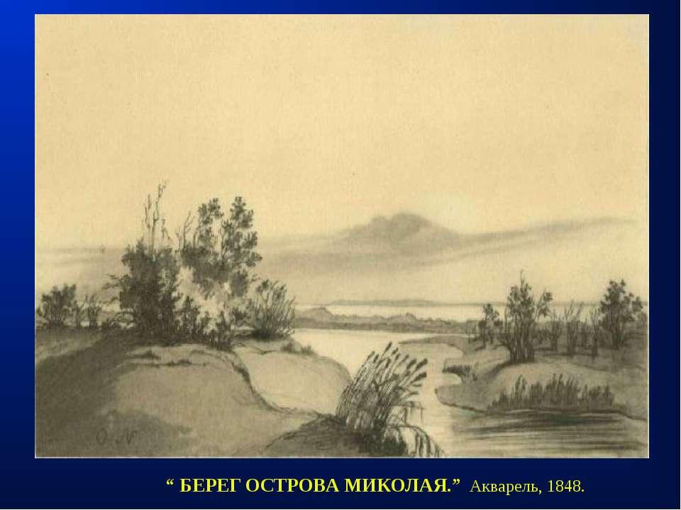 """"""" БЕРЕГ ОСТРОВА МИКОЛАЯ."""" Акварель, 1848."""