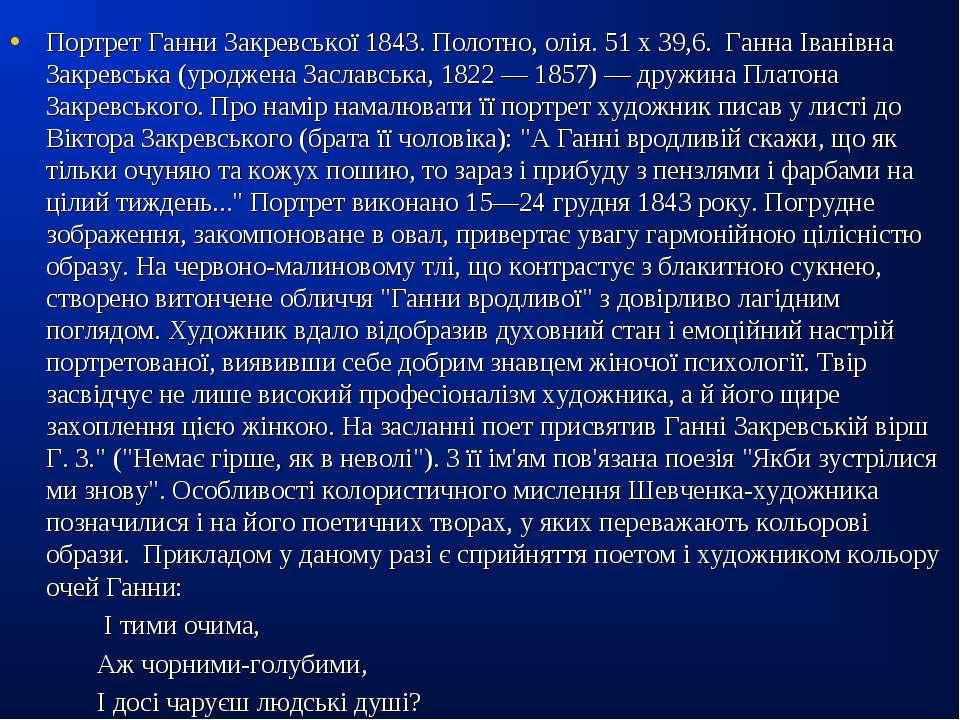 Портрет Ганни Закревської 1843. Полотно, олія. 51 х 39,6. Ганна Іванівна Закр...