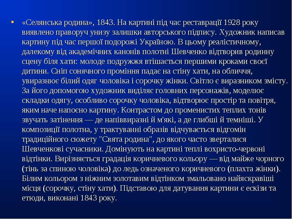 «Селянська родина», 1843. На картині під час реставрації 1928 року виявлено п...