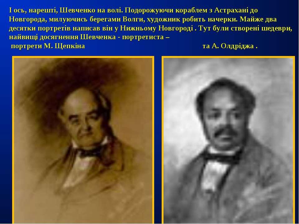 І ось, нарешті, Шевченко на волі. Подорожуючи кораблем з Астрахані до Новгоро...