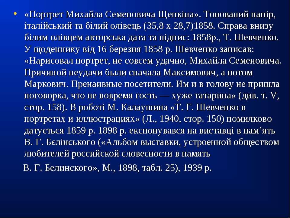 «Портрет Михайла Семеновича Щепкіна». Тонований папір, італійський та білий о...