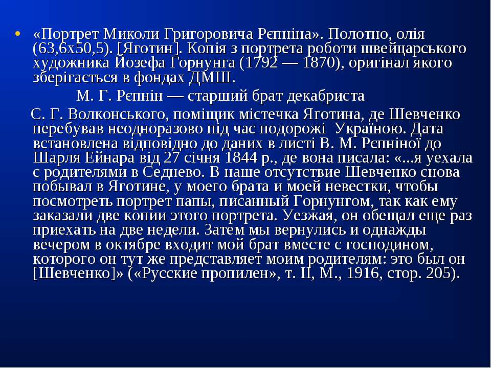 «Портрет Миколи Григоровича Рєпніна». Полотно, олія (63,6х50,5). [Яготин]. Ко...