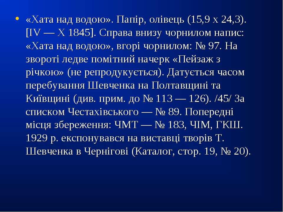 «Хата над водою». Папір, олівець (15,9 х 24,3). [IV — X 1845]. Справа внизу ч...
