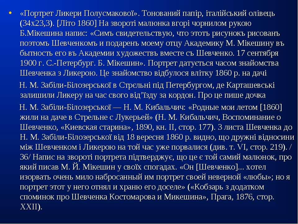 «Портрет Ликери Полусмакової». Тонований папір, італійський олівець (34х23,3)...