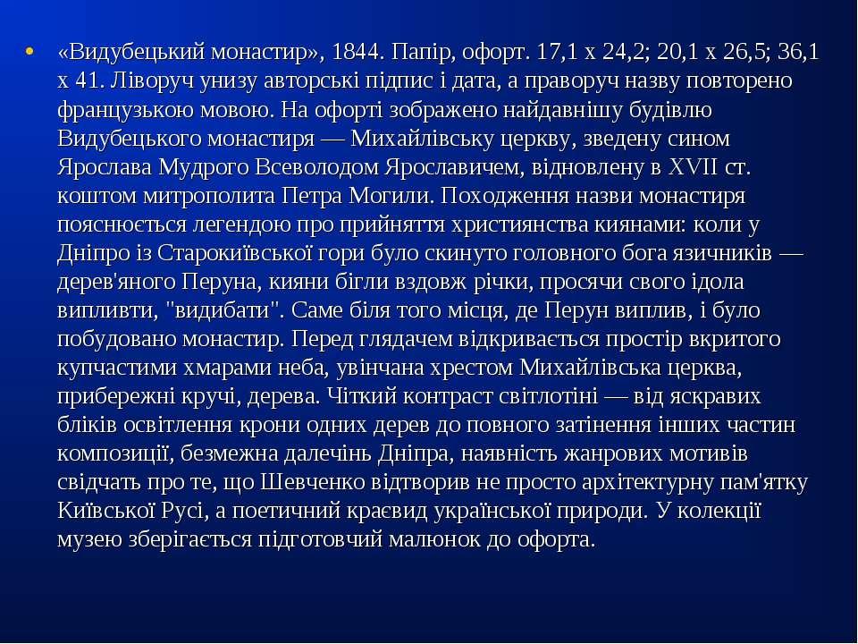 «Видубецький монастир», 1844. Папір, офорт. 17,1 х 24,2; 20,1 х 26,5; 36,1 х ...
