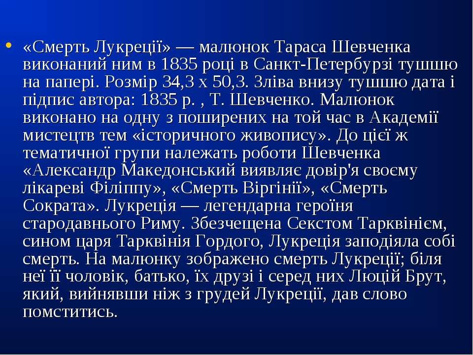 «Смерть Лукреції» — малюнок Тараса Шевченка виконаний ним в 1835 році в Санкт...