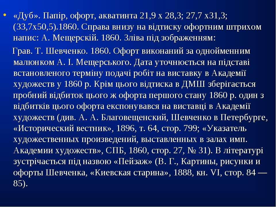 «Дуб». Папір, офорт, акватинта 21,9 х 28,3; 27,7 х31,3; (33,7х50,5).1860. Спр...