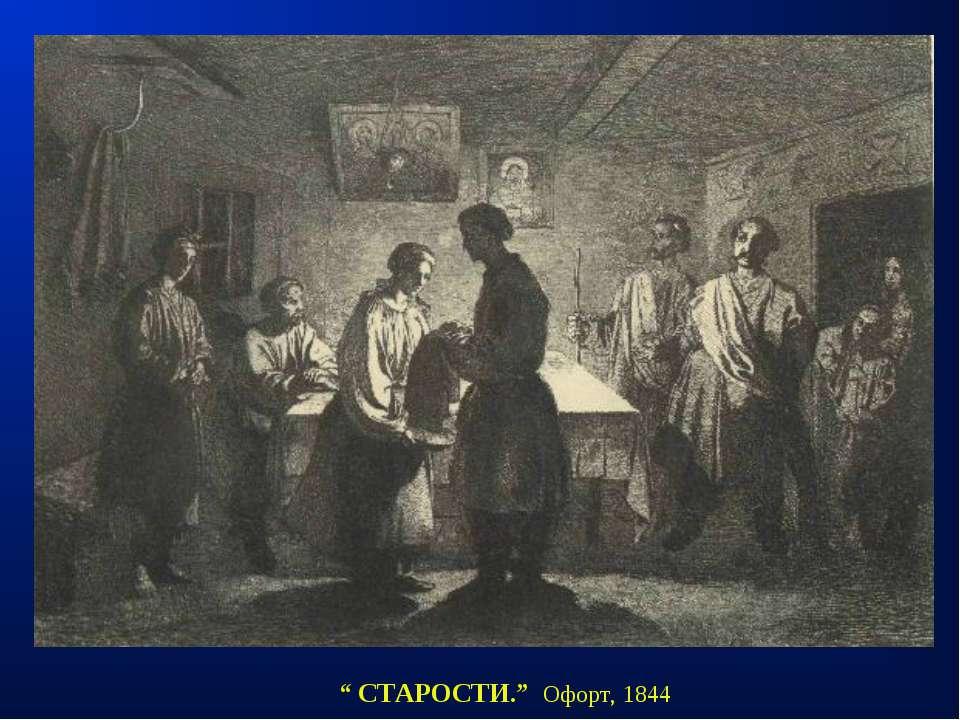 """ СТАРОСТИ."" Офорт, 1844"