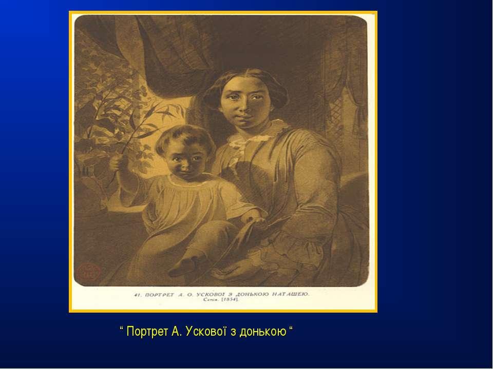""" Портрет А. Ускової з донькою """